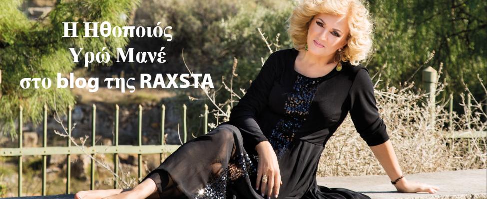 Η πολυτάλαντη Ηθοποιός Υρώ Μανέ στο blog της RAXSTA   | RAX Clothing Ltd